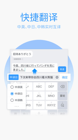 QQ输入截图