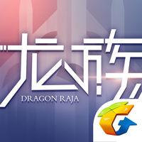 龙族幻想9